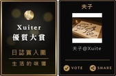 3th (2016) Xuiter 優質大賞 夫子入圍  2016/08/08:20160808 Xuite 優質大賞-日誌賞生活的味道 入圍貼紙-tile.jpg