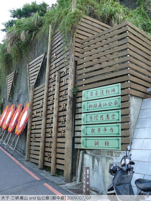 P1040356_nEO_IMG.jpg - 三峽鳶山 and 仙公廟 (廟中廟) 2009/07/07