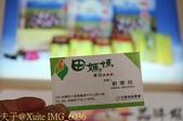 三星葱蒜美食館 (田媽媽餐廳) 青葱文化館 2013/07/30:IMG_6036.jpg