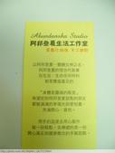 長生製茶廠桃映紅茶+阿邦登夏生活工作室手工餅乾 20110911:P1080766.JPG