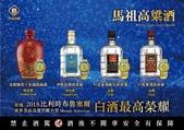馬祖酒廠 白酒 特金獎 最高榮耀 2018/06/12:2018 馬祖高粱酒-2.jpg