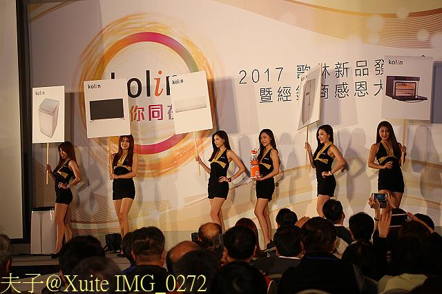 IMG_0272.jpg - 2017歌林新品發表會暨經銷商感恩大會 2017/01/17