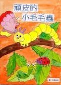 繪本-頑皮的小毛毛蟲 :頑皮的小毛毛蟲001.jpg