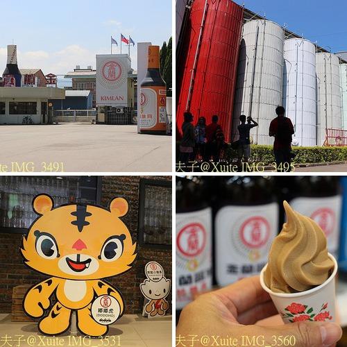 相簿封面 - 金蘭醬油博物館 2015/08/06