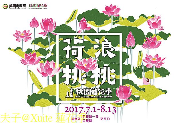 2017桃園蓮花季(荷浪桃桃)  2017/06/24:蓮花季.jpg