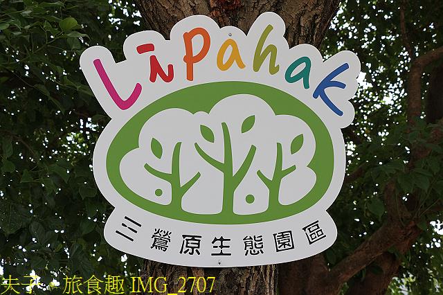 IMG_2707.jpg - Lipahak 三鶯原生態園區 20201114
