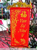越南河內文廟 2012/01/21:P1100699.jpg