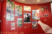 可口可樂博物館 2013/10/19 :IMG_1061.jpg