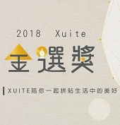 2018 Xuite 金選獎入圍 170.jpg - 3th (2016) Xuiter 優質大賞 夫子入圍  2016/08/08