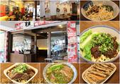 台北市內湖 台記東東傳統麵食 2016/09/23:台記東東.jpg