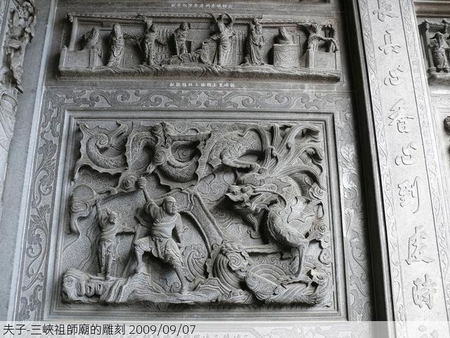 P1040194_nEO_IMG.jpg - 三峽祖師廟的雕刻 2009/09/07