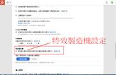 2013 耶誕驚喜! Google+ 相簿 :G+ 特效製造機設定.jpg