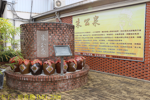 IMG_2208.jpg - 雲林縣古坑鄉 福祿壽觀光酒廠 20210929