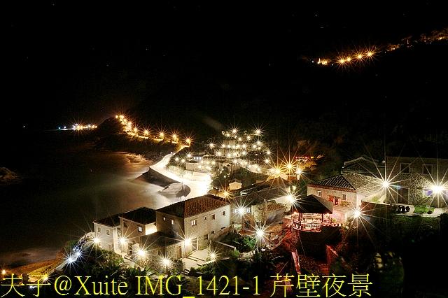 IMG_1421-1 芹壁夜景.jpg - 馬祖北竿芹壁 2017/10/21