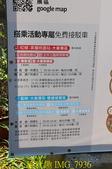 2020 桃園地景藝術節 - 大崙展區 20200922:IMG_7936.jpg
