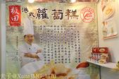 台北市世貿中心南港展覽館 台北國際食品展 調理食品區 CAS 產品 20150624:IMG_1470.jpg