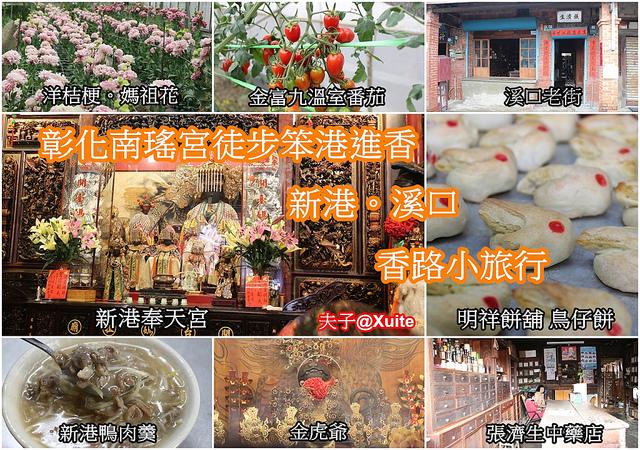 新港奉天宮溪口-1.jpg - 嘉義溪口老街 張濟生中藥店 20190309