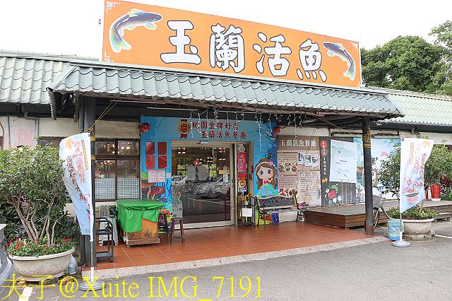 IMG_7191.jpg - 桃園市龍潭區 玉蘭活魚庭園餐廳 20191128