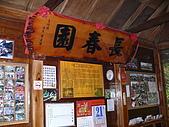 三峽懷舊步道 and 中埔生態步道-桐花與螢火蟲 2010/04/20:P1070690.JPG
