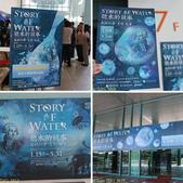 台北市科教館-聽水的故事 2013/01/15 :相簿封面