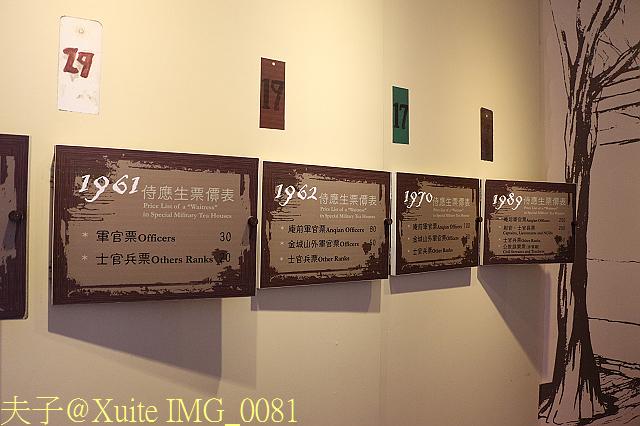 [軍中樂園] 小徑特約茶室展示館 (831) 2015/06/14:IMG_0081.jpg