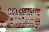 桃園龍潭 玉蘭活魚庭園餐廳 2016/06/03:IMG_2300.jpg