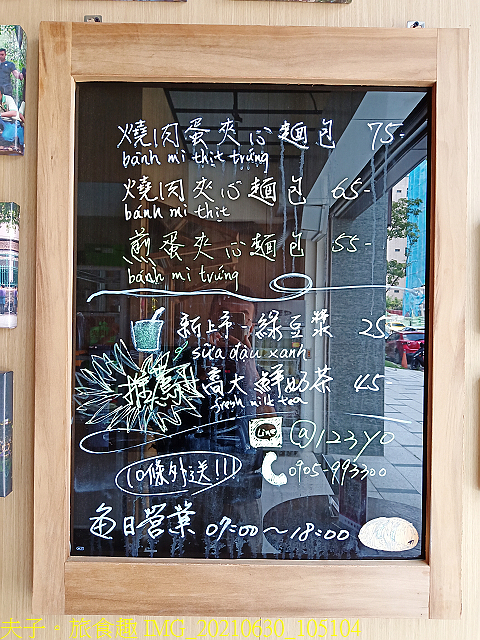 IMG_20210630_105104.jpg - 桃園龜山 (林口 華亞/長庚 生活圈) 新巧越南法國麵包 20210630