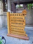 大溪老街(老城區) 2009/10/30 :P1050162.JPG