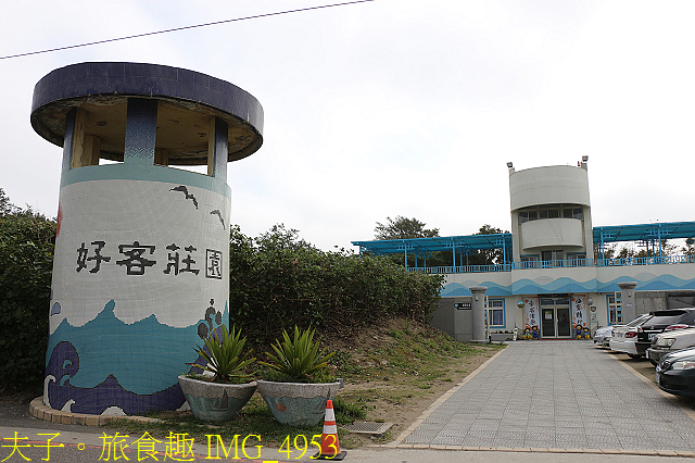 IMG_4953.jpg - 桃園新屋好客莊園 20210224