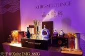 金門酒廠-「Kurism Lounge 品‧純粹」品酒會(台北):IMG_6603.jpg