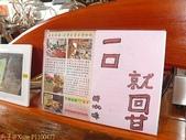 嘉義中埔鄉豆讚咖啡:P1100477.jpg