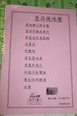 三星葱蒜美食館 (田媽媽餐廳) 青葱文化館 2013/07/30:IMG_6041.jpg