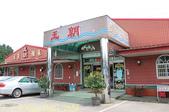 桃園龍潭 王朝活魚餐廳  2016/06/07:IMG_2654.jpg