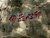 獅山大石壁望月亭獅巖洞海會庵龍門口古道登山口:P1060021.JPG