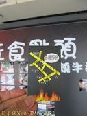 雲林斗六市頑石點頭炙燒牛排 2013/08/28:IMG_4021.jpg
