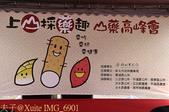 2015上山採藥趣 山藥高峰會 - 雙溪老街遊 (平林休閒農場)  20151003:IMG_6901.jpg
