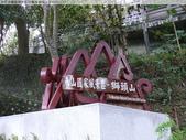 水簾橋(糯米橋)水簾洞-獅頭山 2009/12/23 :P1050925.JPG