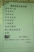三星葱蒜美食館 (田媽媽餐廳) 青葱文化館 2013/07/30:IMG_6043.jpg