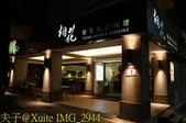 2017農村酒莊品評會 台灣農村美酒餐酒搭配 20171124:IMG_2944.jpg