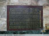 三峽八張里榕樹下福正宮 2009/09/07 :P1040390_nEO_IMG.jpg