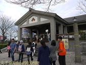 新北市三芝遊客中心(名人文物館) 源興居 2014/02/28:P1030597.jpg
