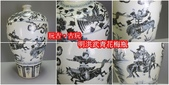 [玩古。古玩] 明洪武青花梅瓶 2016/04/26:114059568790-1.jpg
