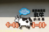 千巧谷牛樂園牧場 2017/01/28:IMG_0199.jpg