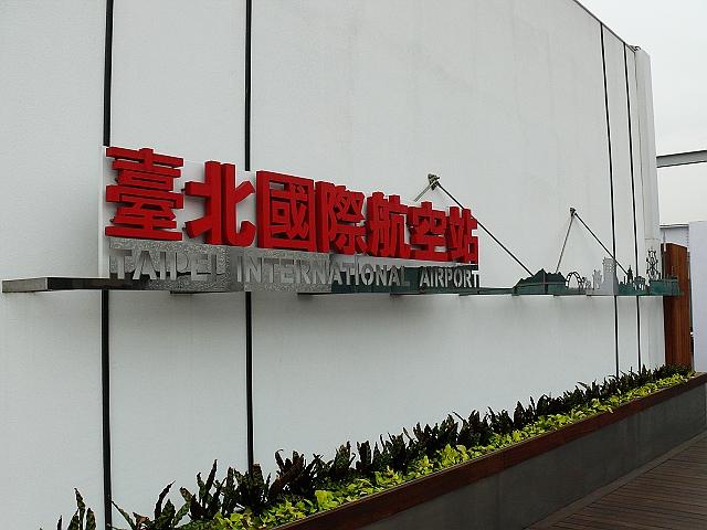 台北 (松山) 國際航空站觀景台 2012/01/14 :P1030514.jpg