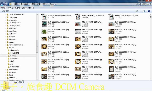 DCIM Camera.jpg - 手機 DCIM Camera 照片 20200312