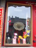 中國北京南鑼鼓巷 2010/02/11:P1000824.JPG