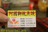 雲林斗六 國獅魷魚羹 20190101:IMG_2870.jpg