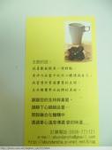長生製茶廠桃映紅茶+阿邦登夏生活工作室手工餅乾 20110911:P1080769.JPG