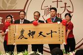 2017年第30屆全國10大神農獎,林和春 2017/01/10:IMG_8635.jpg
