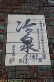 北埔冷泉+北埔老街 2013/02/16:IMG_9112.jpg
